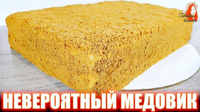 Необычный Быстрый Торт Медовик по рецепту Натальи Калниной Торт Без раскатки коржей