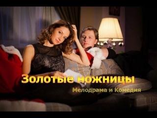 Золотые ножницы ~ 2013 Восхитительная Комедийная Мелодрама