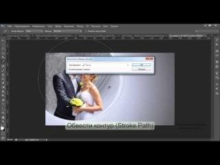 Урок Photoshop Как сделать невероятный свадебный коллаж Фотошоп