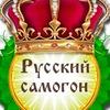 Русский самогон