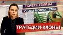 ▶ Трагедии клоны КЕРЧЬ Колумбайн Ивантеевка О чем молчат СМИ