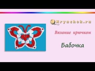 Бабочка крючком для декора (Crochet. Butterfly)