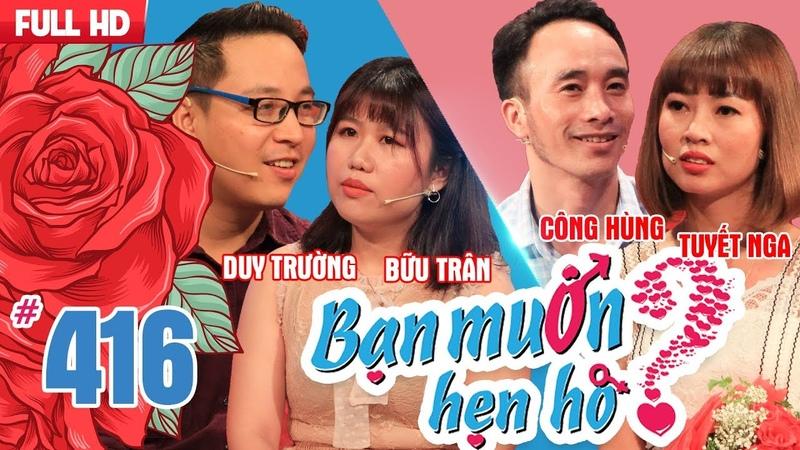 BẠN MUỐN HẸN HÒ 416 UNCUT | Lỡ làng 1 đời - Mẹ chồng xì tin hứa nhảy Gangnam Style đám cưới con
