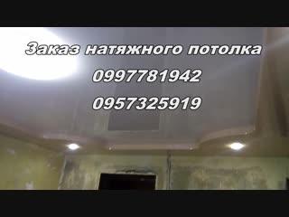 Двух уровневый натяжной потолок. Цвет : 303511.