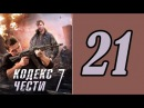 Кодекс чести 7 сезон 21 серия - Сериал фильм боевик смотреть онлайн