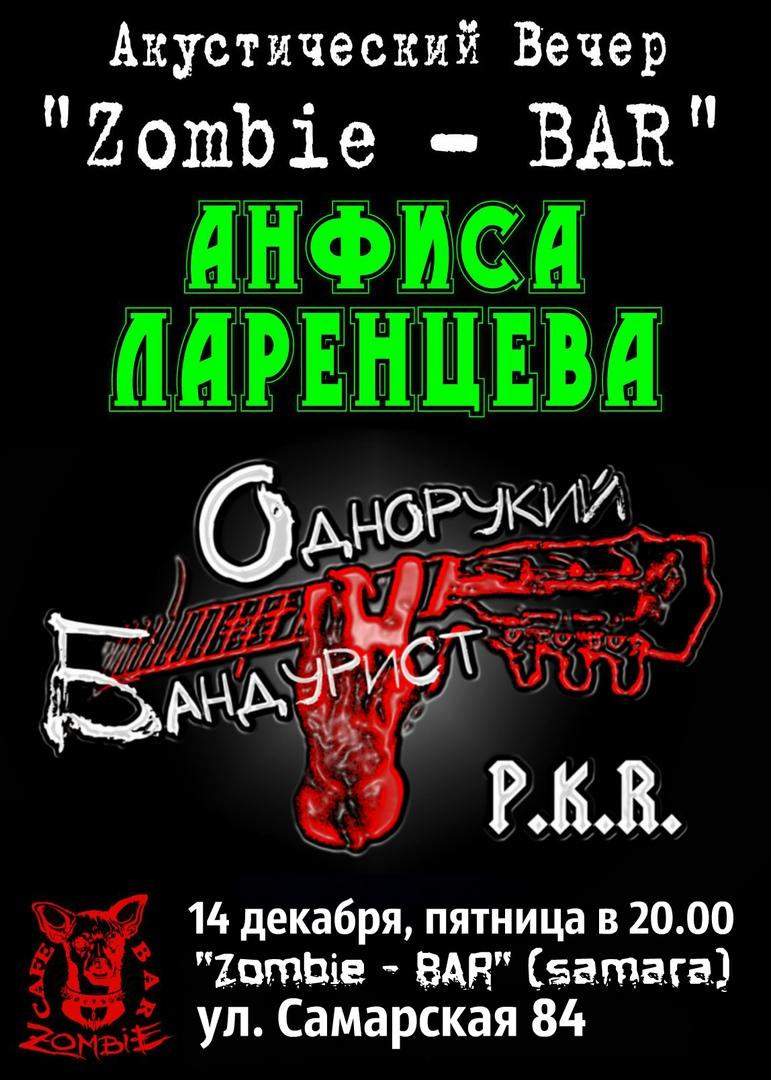 "Афиша Самара Однорукий Бандурист с акустикой в ""Zombie - BAR"""