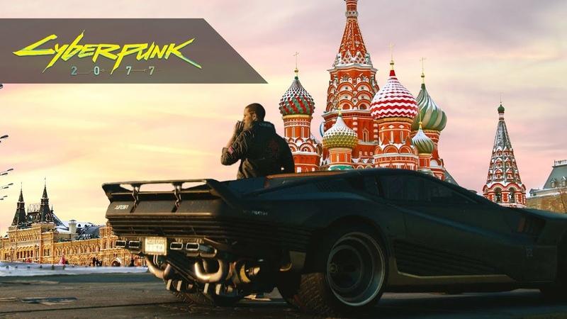 Cyberpunk 2077. Дикая Россия (Киберпунк в Россиюшке)