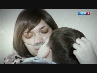 Смертельно больная мать ищет приемных родителей для своего шестилетнего сына. Трейлер