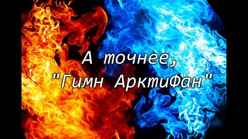 Сергей Германов (Второе Дыхание), Илья Никулин, Таисия Сидорова - Сегодня мы штурмуем этот зал (Гимн АрктиФан)