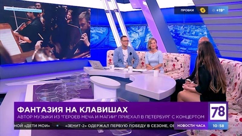 Автор музыки из Героев меча и магии приехал в Петербург с концертом