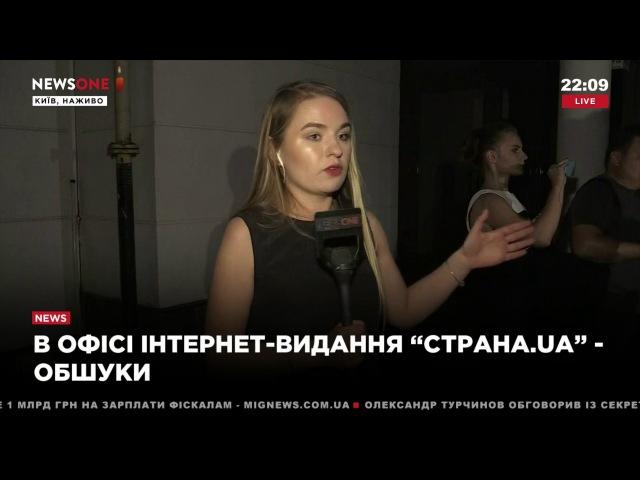 В офисе интернет-издания Страна.ua проходят обыски 22.06.17