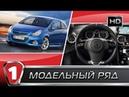 Opel Corsa. Модельный ряд в HD. УКР
