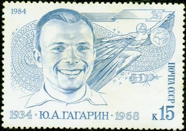 Марка с изображением Юрия Гагарина