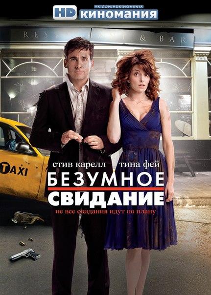 фильмы комедии онлайн смотреть бесплатно в хорошем качестве 2014 года