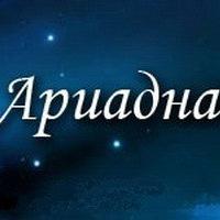 Ооо Ариадна, 5 июня 1999, Санкт-Петербург, id211954785