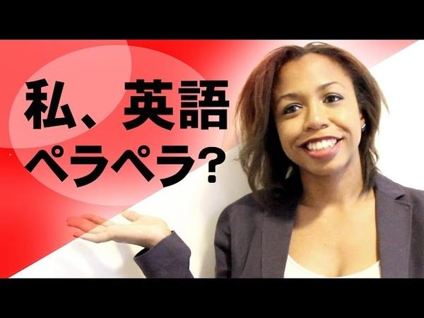 Am I Fluent? | 私、英語ペラペラ? 【英会話06】