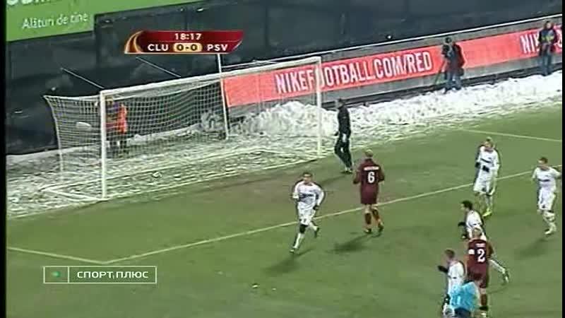 402 EL-20092010 CFR Cluj - PSV Eindhoven 02 (16.12.2009) HL