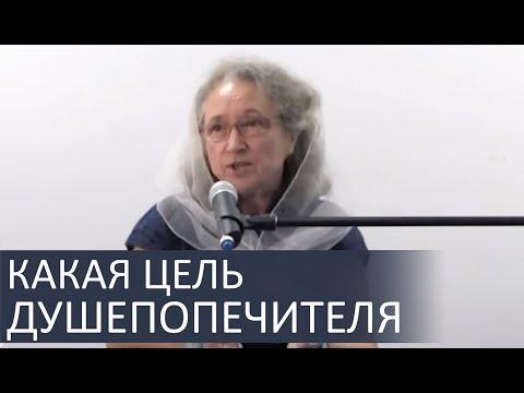 Какая цель душепопечителя к отношении ОДЕРЖИМОГО ДЕМОНОМ - Людмила Плетт