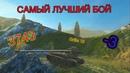 World of Tanks Blitz САМЫЙ ЛУЧШИЙ БОЙ НА ГРИЛЕ 👍