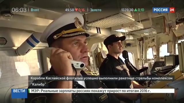 Новости на Россия 24 • Учения Кавказ 2016: ракетный комплекс Калибр сработал успешно