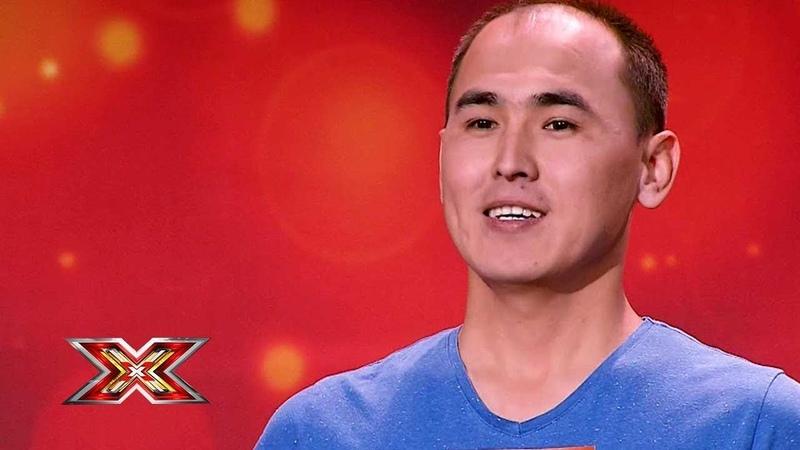 Осербай Бориханов, Дана Жагпарова. Прослушивания. X Factor Kazakhstan. 3 Эпизод.