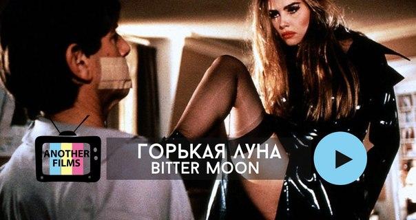 Горькая луна (Bitter Moon)