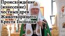 Происхождение (изнесение) Честных Древ Животворящего Креста Господня. Патриарх Кирилл 14 08 2018