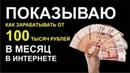 Показываю как реально заработать деньги в Интернете с нуля до 100 тысяч рублей в месяц 1 Часть