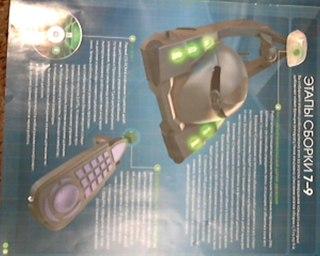 инструкция по сборке робота шпиона - фото 5