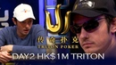 EV 4 DAY2 HK$1M Tom Dwan SHR Triton Hold'em Highlights best moments