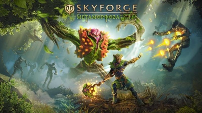 Skyforge «Метаморфоза» день 2