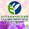 Ботанический сад ПГТУ