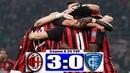 Милан 3-0 Эмполи . ОБЗОР МАТЧА. Серии А 25-ТУР.22,02,19 .AC Milan vs Empoli