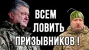 Молодежь в лицо Порошенко Никто не пойдет воевать за твои миллиарды Петя
