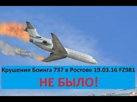 3 года постановочного крушения в Ростове на Дону СМИ под аэропортом найдены вещи погибших