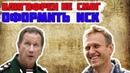Олигофрен Золотов не смог оформить иск против Навального