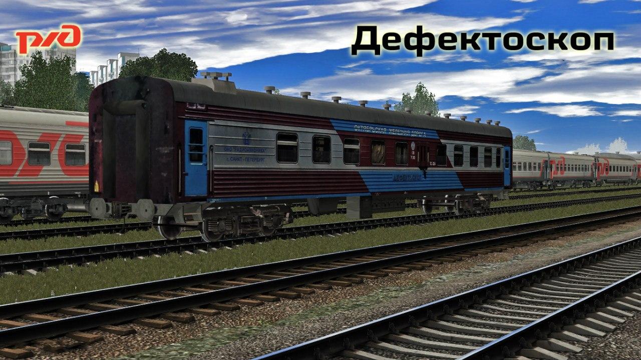 TRS: Дефектоскоп ОктЖД