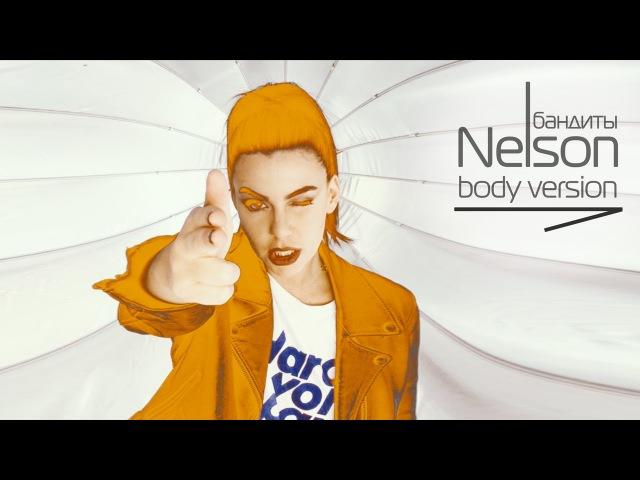 Nelson - Бандиты, Body Version (премьера клипа)