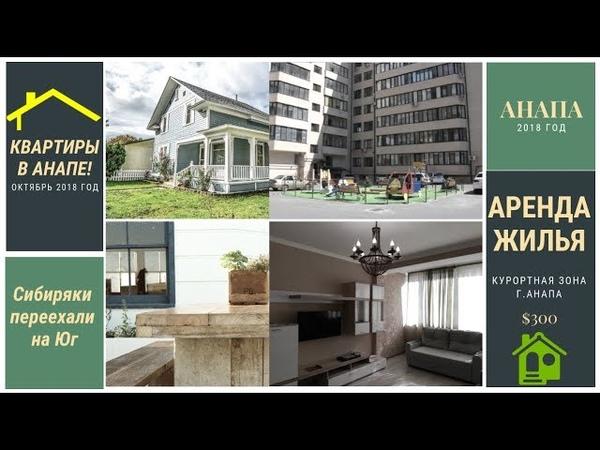 Сколько стоит аренда жилья в Анапе?