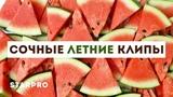 Starpro - Сочные летние клипы