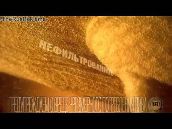 Реклама Старый Мельник из бочонка нефильтрованное