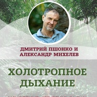 Холотропное Дыхание | Дмитрий Пшонко | 9-11нояб.
