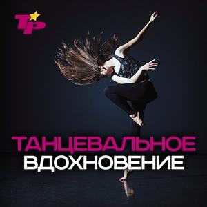 Танцевальное вдохновение