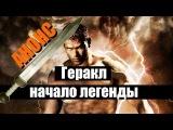 Обзор фильма - Геракл НАЧАЛО ЛЕГЕНДЫ