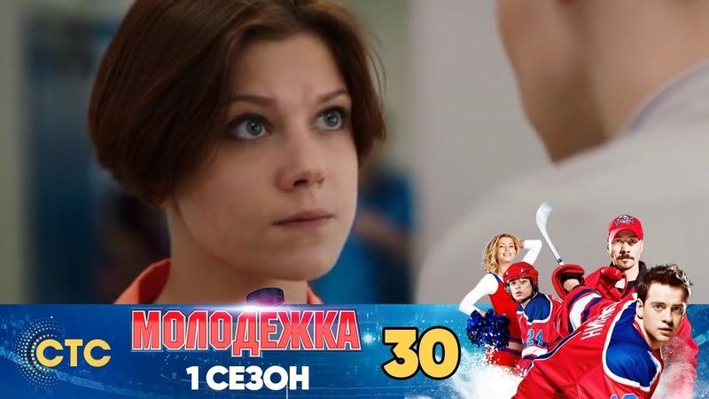 Молодежка Сезон 1 Серия 30