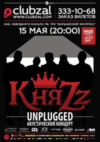 15.05 ○ КНЯZZ / UNPLUGGED ○ Зал Ожидания