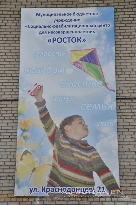 Центр Росток в Череповце