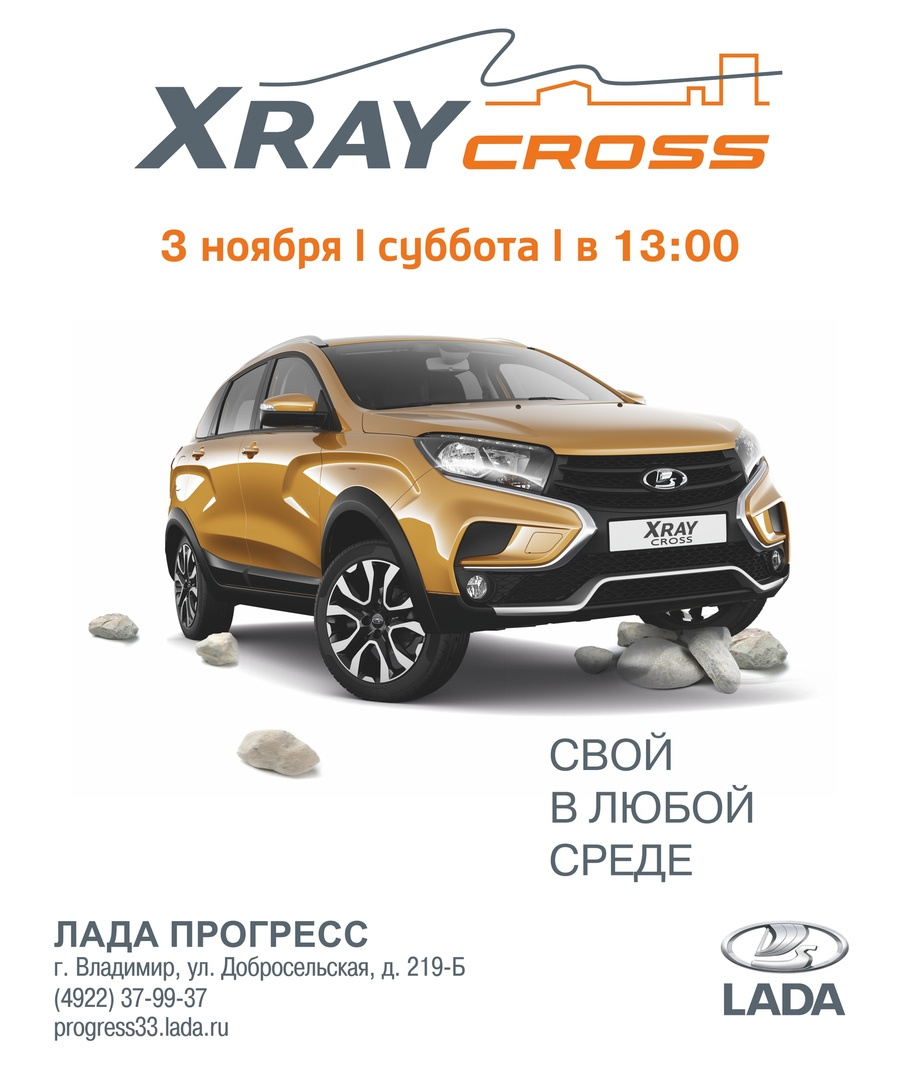 LADA XRAY Cross - 3 ноября в 13:00