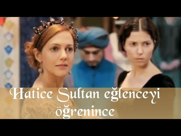 Muhteşem Yüzyıl 84 Bölüm Hatice Sultan Eğlenceyi öğrenince
