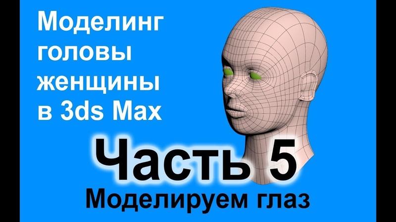 Моделирование головы женщины в 3ds Max. Часть 5 - моделирование глазного яблока
